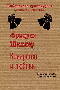 Фридрих Шиллер -Коварство и любовь