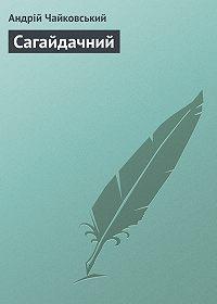 Андрій Чайковський -Сагайдачний