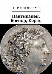 Петр Котельников -Пантикапей, Боспор, Керчь