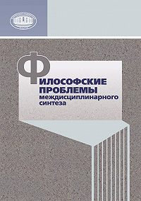 Коллектив авторов -Философские проблемы междисциплинарного синтеза