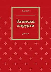 Ведагор -Записки хирурга. роман