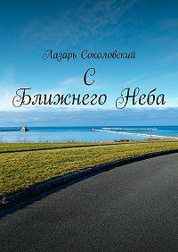 Лазарь Соколовский -C БлижнегоНеба