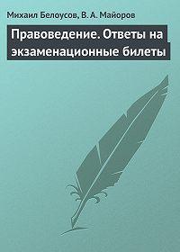 Михаил Белоусов, В. А. Майоров - Правоведение. Ответы на экзаменационные билеты