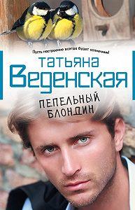 Татьяна Веденская -Пепельный блондин