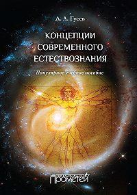Дмитрий Алексеевич Гусев -Концепции современного естествознания. Популярное учебное пособие