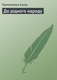 Пантелеймон Куліш -До рідного народу