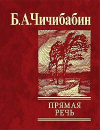 Борис Чичибабин -Прямая речь (сборник)