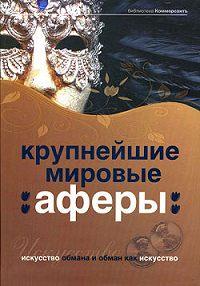 Валерия Башкирова -Крупнейшие мировые аферы. Искусство обмана и обман как искусство