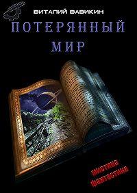 Виталий Вавикин - Потерянный мир