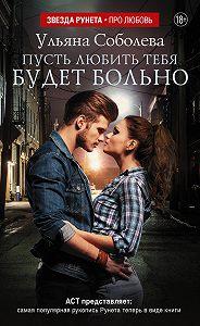 Ульяна Соболева -Пусть любить тебя будет больно