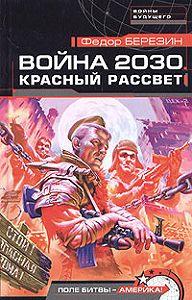 Федор Березин -Красный рассвет