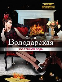 Ольга Володарская - Зов темной воды