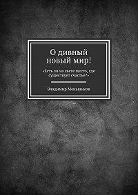 Владимир Меньшиков -О дивный новыймир! «Естьли насвете место, где существует счастье?»
