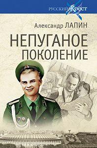Александр Лапин -Непуганое поколение