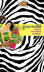 Ирина Хрусталева - Облом нечаянно нагрянет