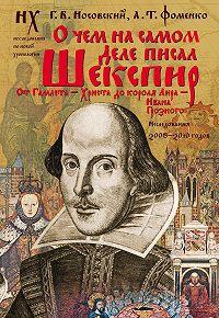 Анатолий Фоменко -О чем на самом деле писал Шекспир