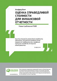 Альфред Кинг -Оценка справедливой стоимости для финансовой отчетности: Новые требования FASB