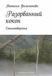 Наталья Филимонова - Разорванный кокон