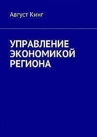 Август Кинг -Методология экономики регионов