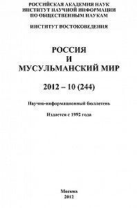 Валентина Сченснович -Россия и мусульманский мир № 10 / 2012
