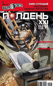 Коллектив Авторов -Полдень, XXI век (март 2012)