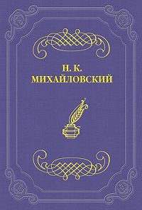 Николай Михайловский -О г. Максиме Горьком и его героях