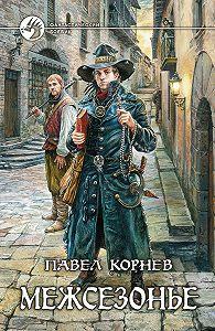Павел Корнев -Межсезонье (сборник)