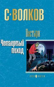 Сергей Волков - Четвертый поход