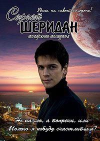 Сергей Шеридан - Неназло, авопреки, или Можно я побуду счастливым?