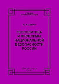 Александр Зубков -Геополитика и проблемы национальной безопасности России