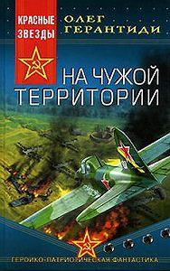 Олег Герантиди -На чужой территории