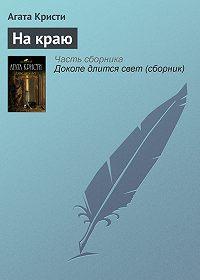 Агата Кристи -На краю