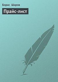 Борис Шаров -Прайс-лист