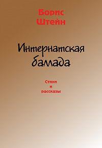 Борис Штейн - Интернатская баллада. Стихи и рассказы