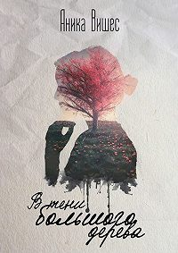 Аника Вишес -В тени большого дерева