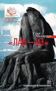 Таня Малярчук -«Лав – из»(сборник)