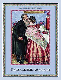 Коллектив Авторов, С. Кодзова - Пасхальные рассказы (сборник)