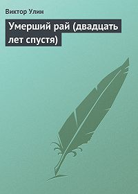 Виктор Улин -Умерший рай (двадцать лет спустя)