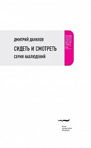 Дмитрий Данилов - Сидеть и смотреть. Серия наблюдений