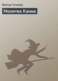 Виктор Точинов - Молитва Каина