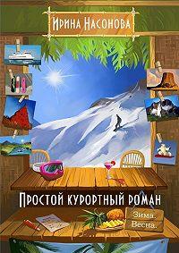 Ирина Насонова -Простой курортный роман. Зима. Весна