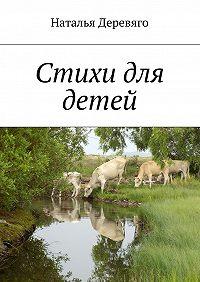 Наталья Деревяго - Стихи для детей
