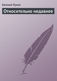 Евгений Лукин -Относительно недавнее