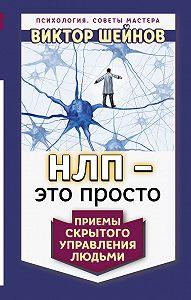 Виктор Шейнов -НЛП – это просто. Приемы скрытого управления людьми