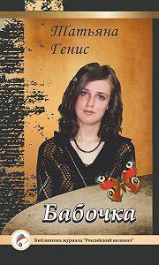 Татьяна Генис -Бабочка