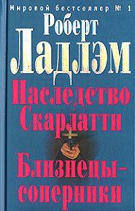 Роберт Ладлэм -Наследство Скарлатти