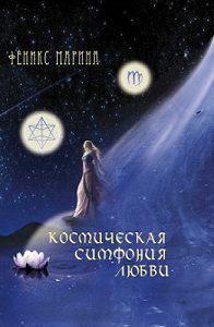 Марина Феникс -Космическая симфония любви