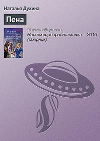 Наталья Духина - Пена