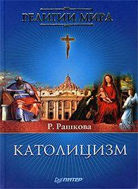 Раиса Тимофеевна Рашкова -Католицизм