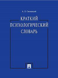 Анатолий Свенцицкий - Краткий психологический словарь